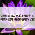 GU蜷川実花コラボは何時から?販売時間や整理券配布情報など紹介!